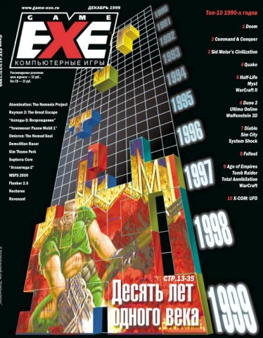 Game.EXE Issue 053 (December 1999)
