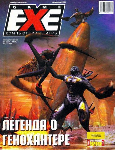 Game.EXE Issue 055 (February 2000)