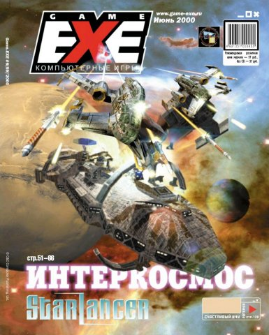 Game.EXE Issue 059 (June 2000) (cover a)