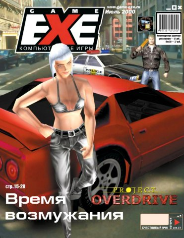 Game.EXE Issue 060 (July 2000) (cover a)