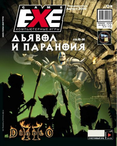 Game.EXE Issue 061 (August 2000) (cover a)
