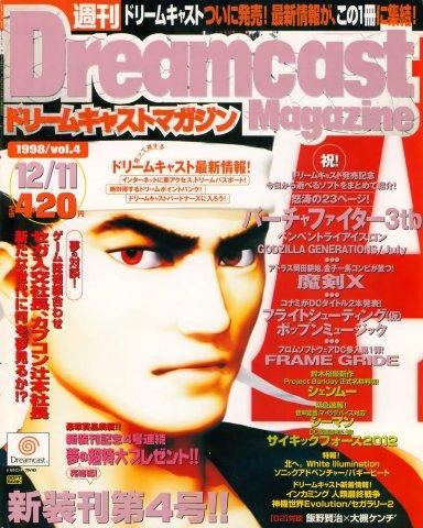 Dreamcast Magazine 004 (December 11, 1998)