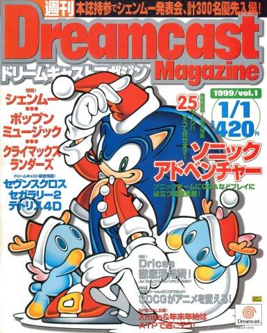 Dreamcast Magazine 007 (January 1, 1999)