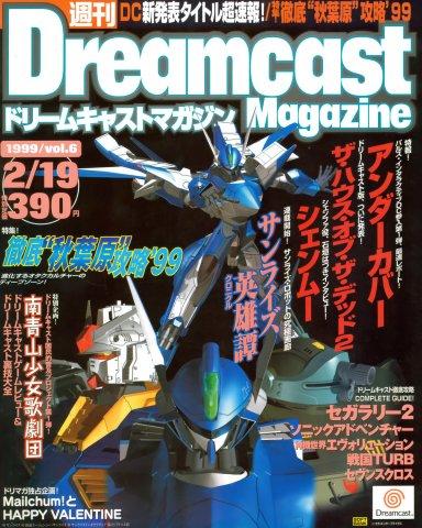 Dreamcast Magazine 012 (February 19, 1999)