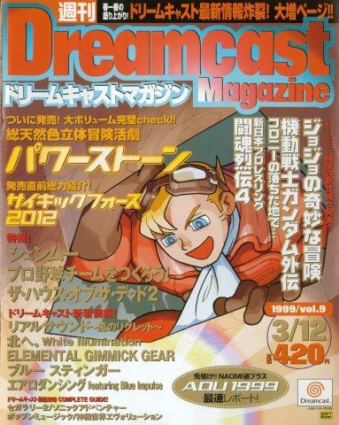 Dreamcast Magazine 015 (March 12, 1999)