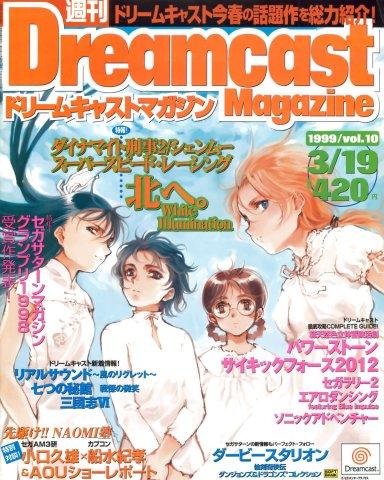 Dreamcast Magazine 016 (March 19, 1999)