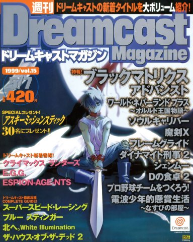 Dreamcast Magazine 022 (May 5, 1999)
