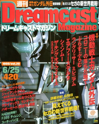Dreamcast Magazine 028 (June 25, 1999)