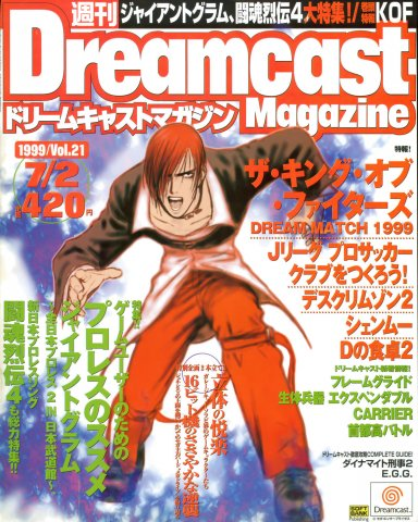 Dreamcast Magazine 029 (July 2, 1999)
