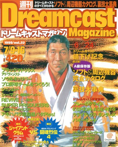Dreamcast Magazine 030 (July 9/16, 1999)