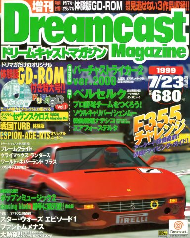 Dreamcast Magazine 031 (July 23, 1999)