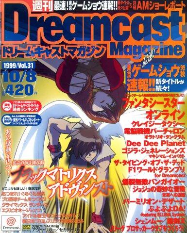 Dreamcast Magazine 041 (October 8, 1999)