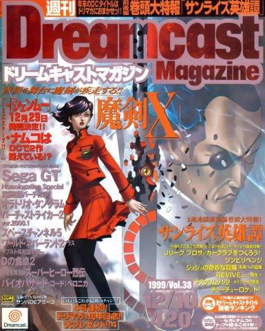 Dreamcast Magazine 049 (December 10, 1999)