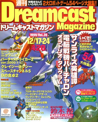 Dreamcast Magazine 050 (December 17/24, 1999)