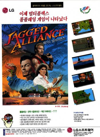 Jagged Alliance (Korea)