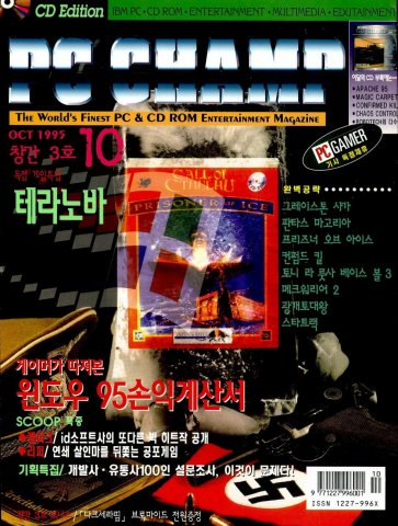 PC Champ Issue 03 (October 1995)