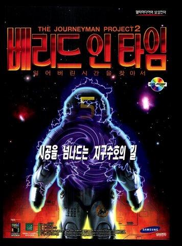Journeyman Project 2: Buried In Time (Korea)