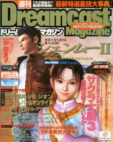 Dreamcast Magazine (JP)