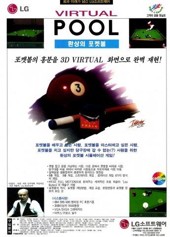 Virtual Pool (Korea)