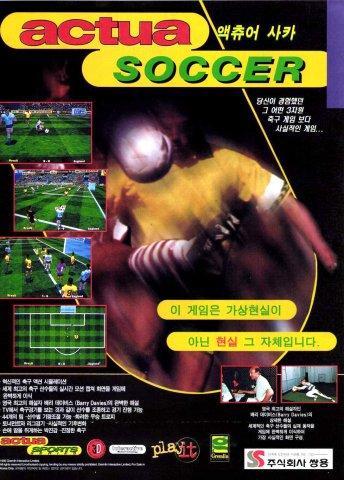 Actua Soccer (Korea)