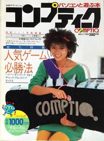 Comptiq Issue 002 (February 1984)