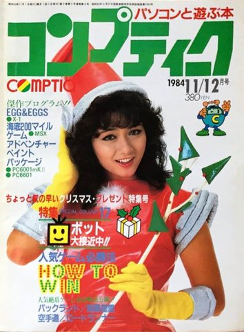 Comptiq Issue 006 (November/December 1984)