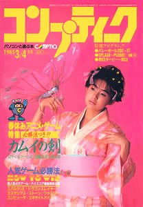 Comptiq Issue 008 (March/April 1985)