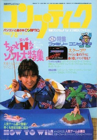 Comptiq Issue 010 (July/August 1985)