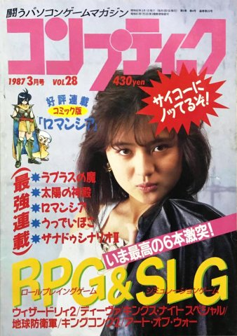 Comptiq Issue 028 (March 1987)