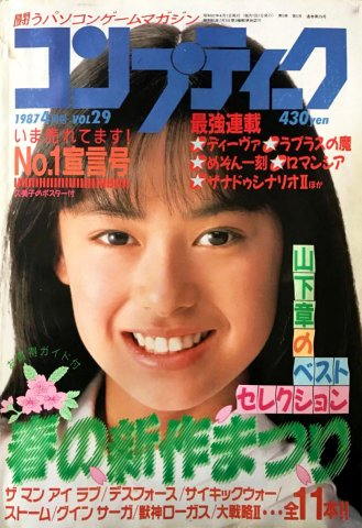 Comptiq Issue 029 (April 1987)