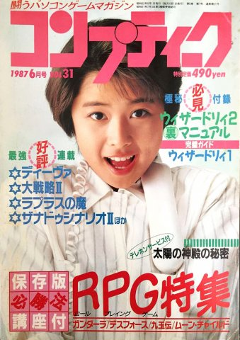 Comptiq Issue 031 (June 1987)