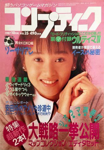 Comptiq Issue 035 (October 1987)