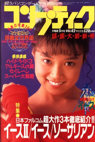 Comptiq Issue 042 (May 1988)