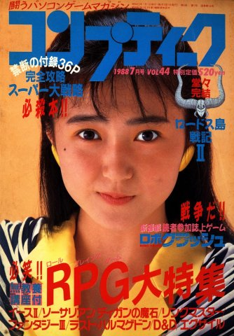 Comptiq Issue 044 (July 1988)