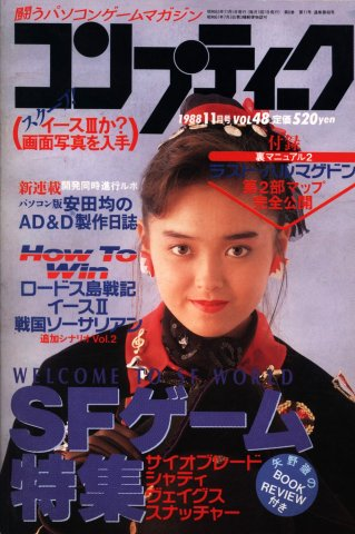 Comptiq Issue 048 (November 1988)