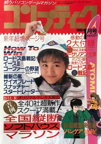 Comptiq Issue 050 (January 1989)