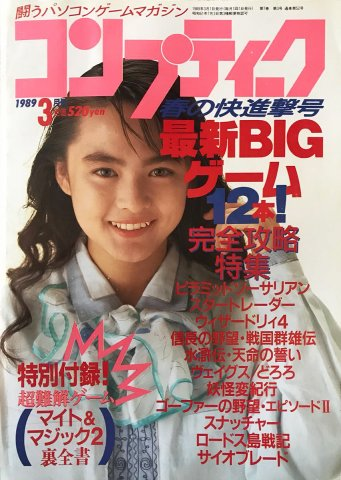 Comptiq Issue 052 (March 1989)