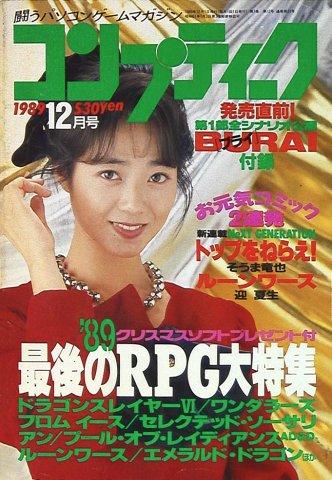 Comptiq Issue 061 (December 1989)