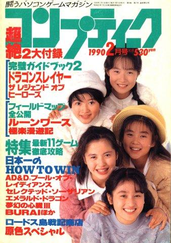 Comptiq Issue 063 (February 1990)