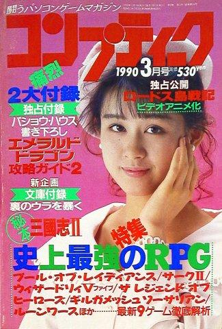 Comptiq Issue 064 (March 1990)