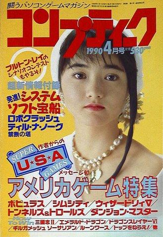 Comptiq Issue 065 (April 1990)