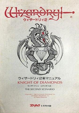 Comptiq (1987.06) Wizardry 2 Manual
