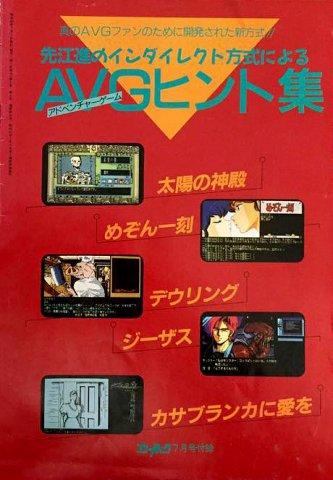 Comptiq (1987.07) Adventure Game Hint Book