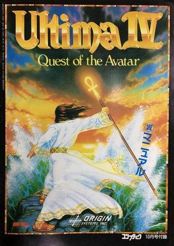 Comptiq (1987.10) Ultima IV Manual