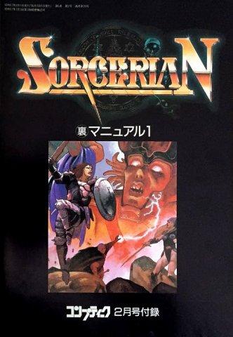 Comptiq (1988.02) Sorcerian Manual 1