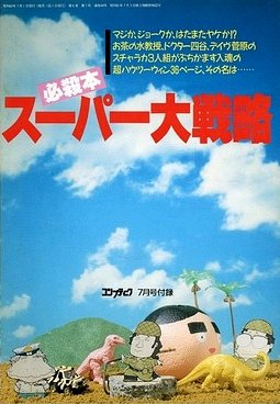 Comptiq (1988.07) Super Dai Senryaku (super big strategy guide)