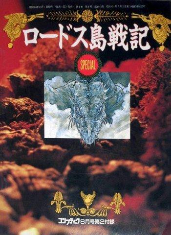 Comptiq (1988.08) Record of Lodoss War Special