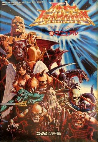 Comptiq (1988.10) Last Armageddon Manual 1