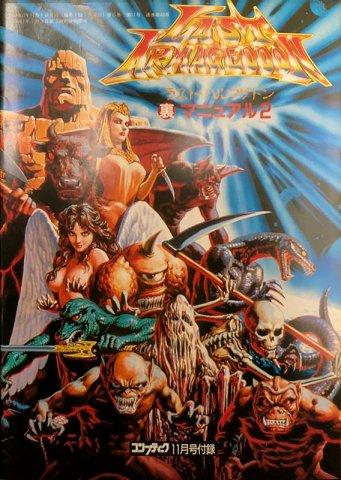 Comptiq (1988.11) Last Armageddon Manual 2