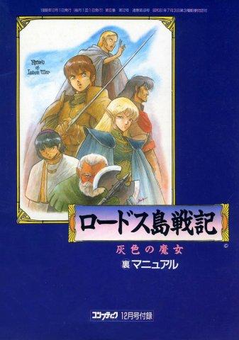 Comptiq (1988.12) Record of Lodoss War Manual